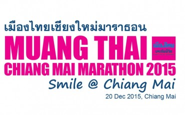 Logo del Maratón de Chiang Mai
